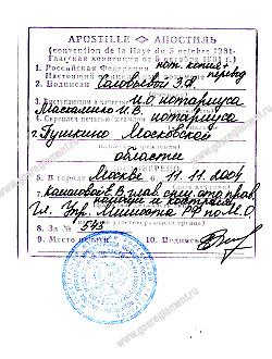 Rusia en espa ol legalizaci n nica o apostilla de la haya for Sello del ministerio del interior